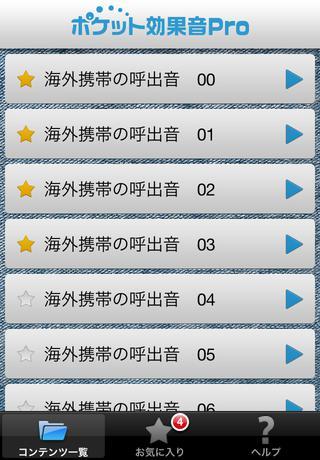 ポケット効果音Pro 海外携帯 Vol.1のスクリーンショット_3