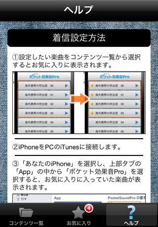 ポケット効果音Pro 海外携帯 Vol.1のスクリーンショット_4