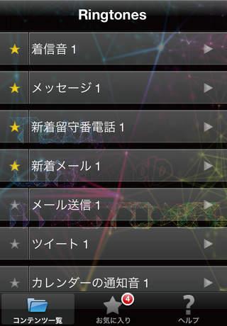 TeddyLoid RINGTONESのスクリーンショット_3