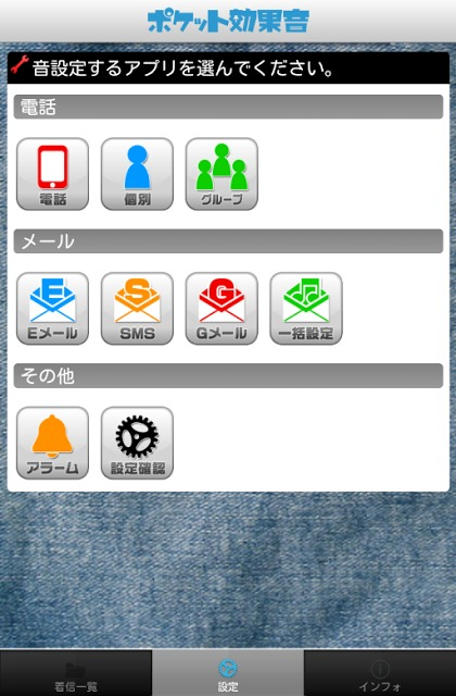ポケット効果音 海外携帯の呼出音(着信音)★無料着メロのスクリーンショット_2