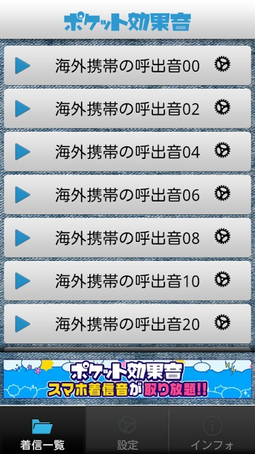 ポケット効果音 海外携帯の呼出音(着信音)★無料着メロのスクリーンショット_3