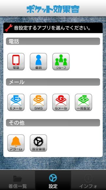 ポケット効果音 海外携帯の呼出音(着信音)★無料着メロのスクリーンショット_4