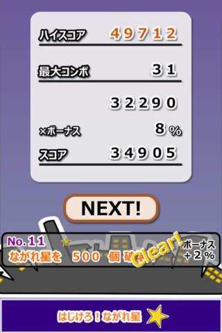 はじけろ!ながれ星!!のスクリーンショット_4