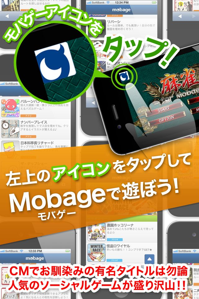 脱出!じいちゃん for Mobage(モバゲー)のスクリーンショット_5