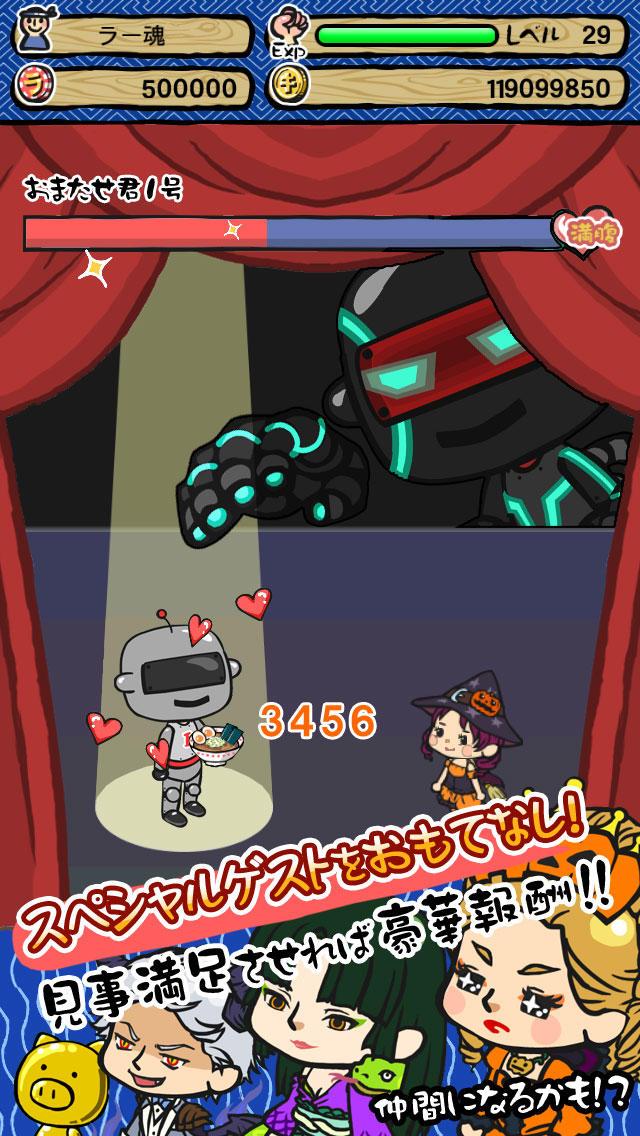 ラーメン魂のスクリーンショット_5