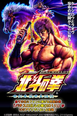 パチスロ北斗の拳(2011)のスクリーンショット_1