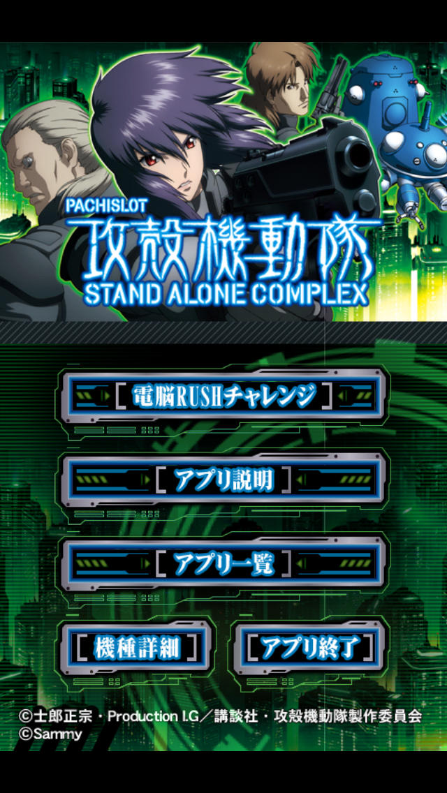 パチスロ攻殻機動隊S.A.C.~電脳RUSHアプリ~のスクリーンショット_1