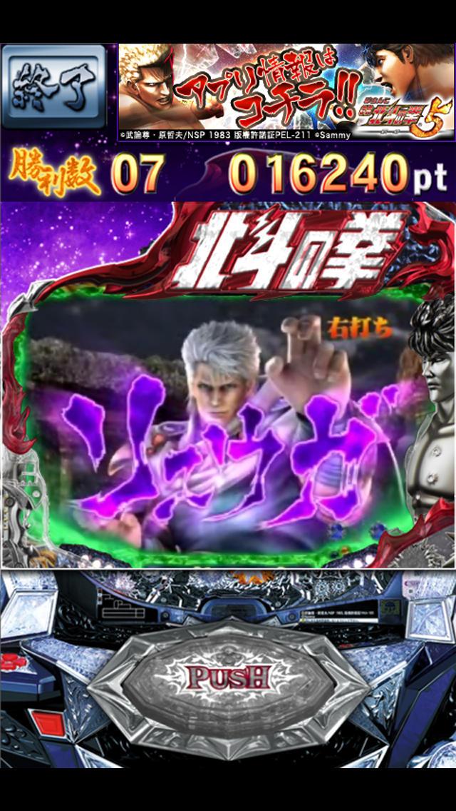 ぱちんこCR北斗の拳5覇者~トキバトルCHALLENGE~のスクリーンショット_3