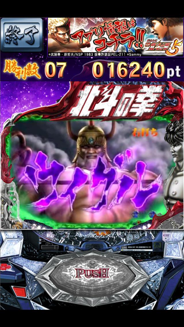 ぱちんこCR北斗の拳5覇者~トキバトルCHALLENGE~のスクリーンショット_4