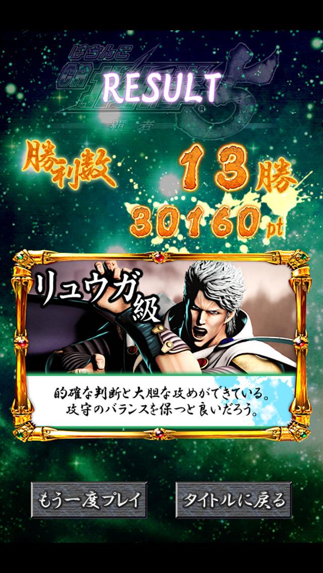 ぱちんこCR北斗の拳5覇者~トキバトルCHALLENGE~のスクリーンショット_5