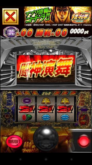 神拳勝舞チャレンジアプリのスクリーンショット_2
