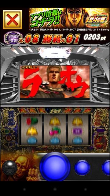 神拳勝舞チャレンジアプリのスクリーンショット_3