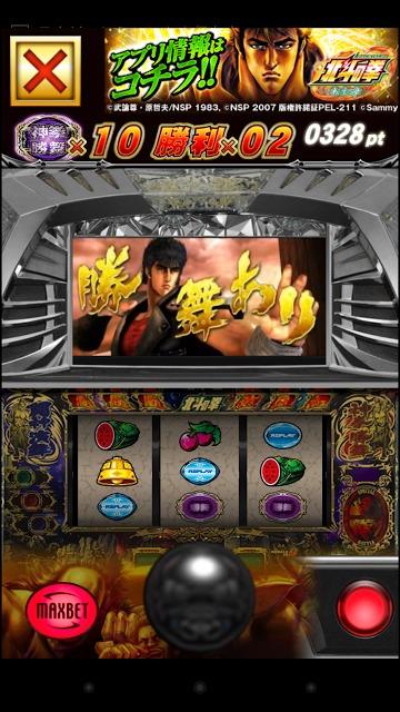 神拳勝舞チャレンジアプリのスクリーンショット_5