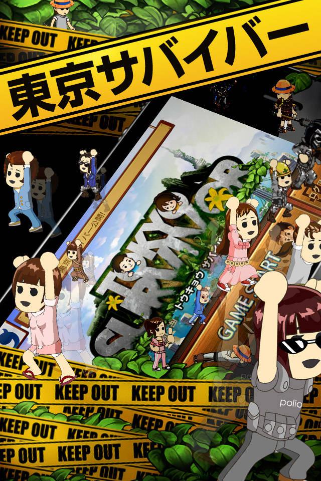 東京サバイバーのスクリーンショット_1