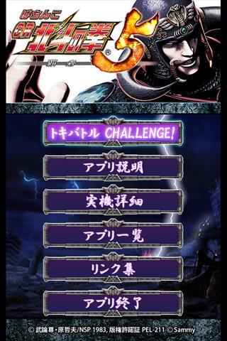 ぱちんこCR北斗の拳5 覇者~トキバトルCHALLENGE~のスクリーンショット_2