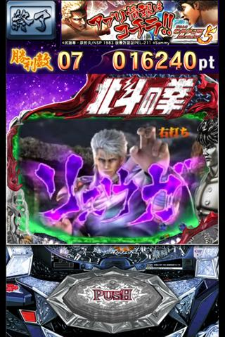 ぱちんこCR北斗の拳5 覇者~トキバトルCHALLENGE~のスクリーンショット_3