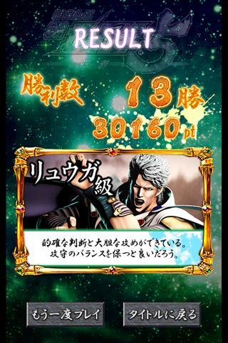 ぱちんこCR北斗の拳5 覇者~トキバトルCHALLENGE~のスクリーンショット_5