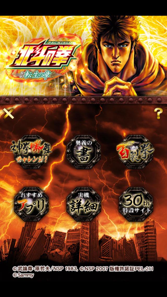 神拳勝舞チャレンジアプリのスクリーンショット_1
