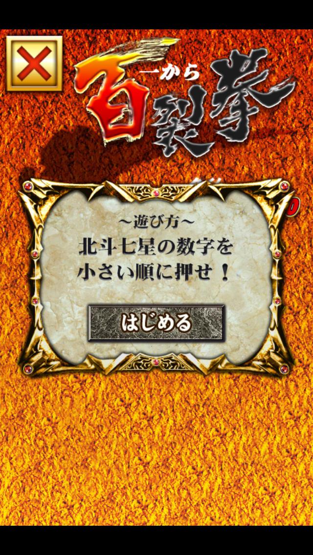 神拳勝舞チャレンジアプリのスクリーンショット_4