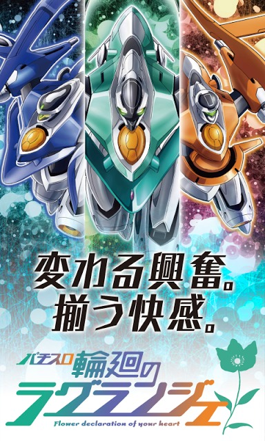 パチスロ輪廻のラグランジェ~超VOXDRIVEチャレンジ~のスクリーンショット_1