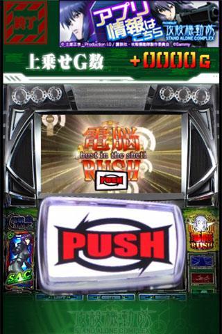 パチスロ攻殻機動隊S.A.C.~電脳RUSHアプリ~のスクリーンショット_3