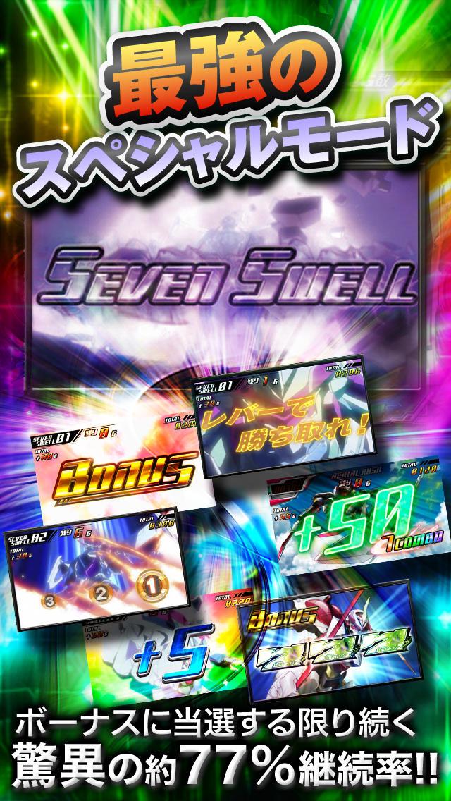 セブンスウェル チャレンジアプリのスクリーンショット_3
