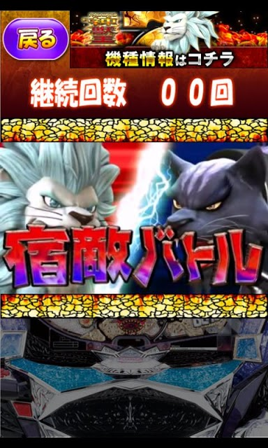 ぱちんこCR神獣王~継続チャレンジアプリ~のスクリーンショット_2