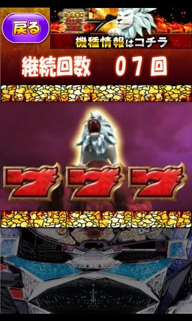 ぱちんこCR神獣王~継続チャレンジアプリ~のスクリーンショット_3