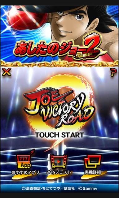 【体感】パチスロ「あしたのジョー」2 VictoryRushのスクリーンショット_1