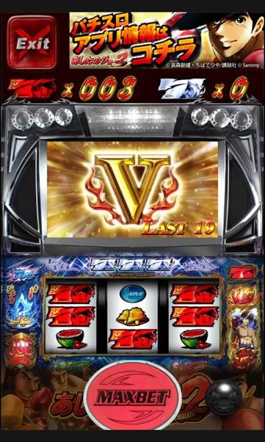 【体感】パチスロ「あしたのジョー」2 VictoryRushのスクリーンショット_4