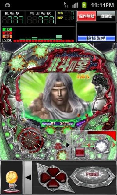 ぱちんこCR北斗の拳5 覇者 for GooglePlayのスクリーンショット_2