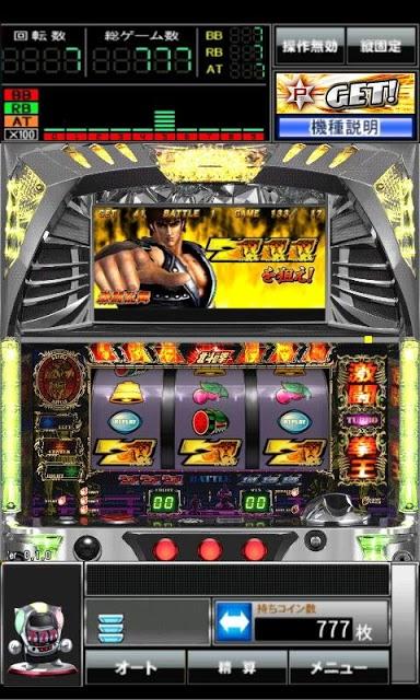 パチスロ北斗の拳(2011) for GooglePlayのスクリーンショット_2