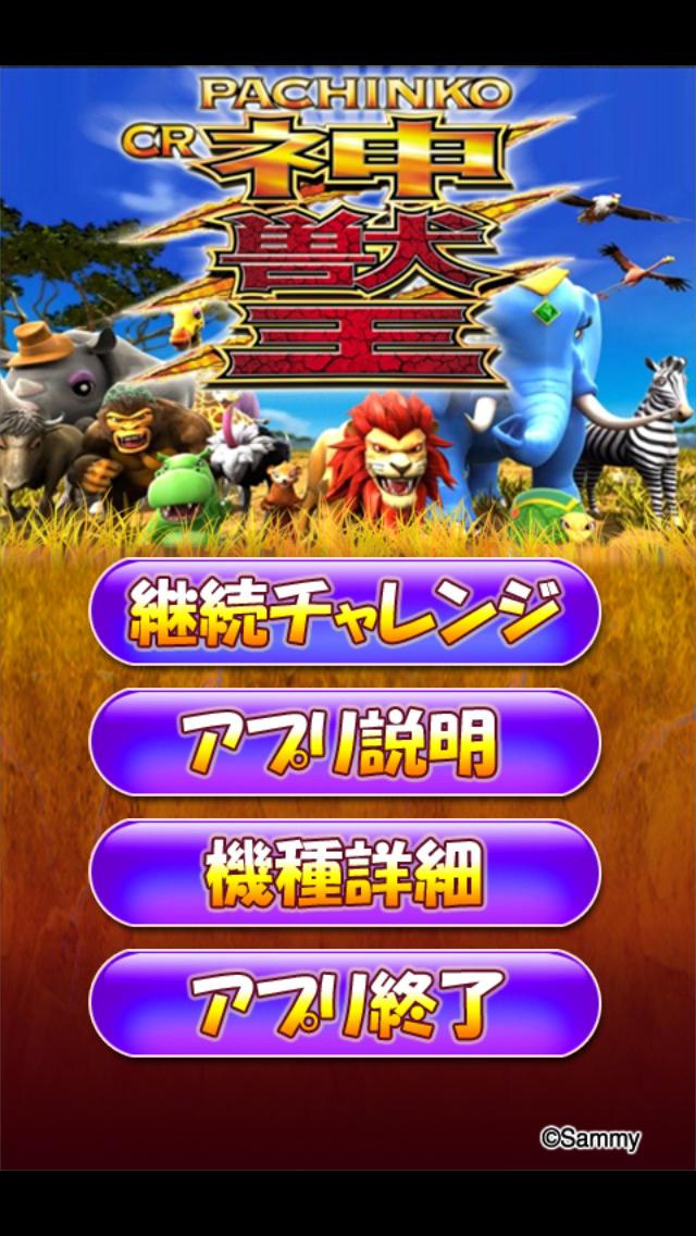 ぱちんこCR神獣王~継続チャレンジアプリ~のスクリーンショット_1