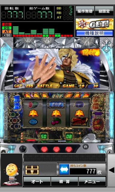 パチスロ北斗の拳 転生の章 端末拡大版のスクリーンショット_2