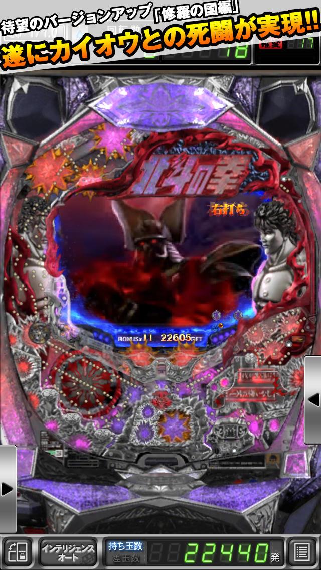 ぱちんこCR北斗の拳5 覇者のスクリーンショット_1