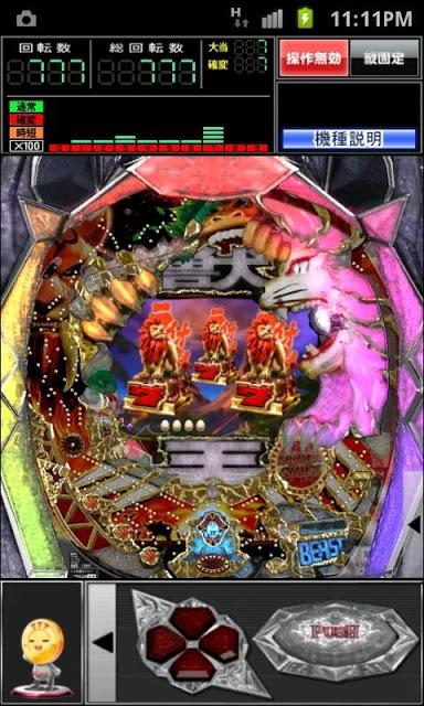 ぱちんこCR神獣王 for GooglePlayのスクリーンショット_2