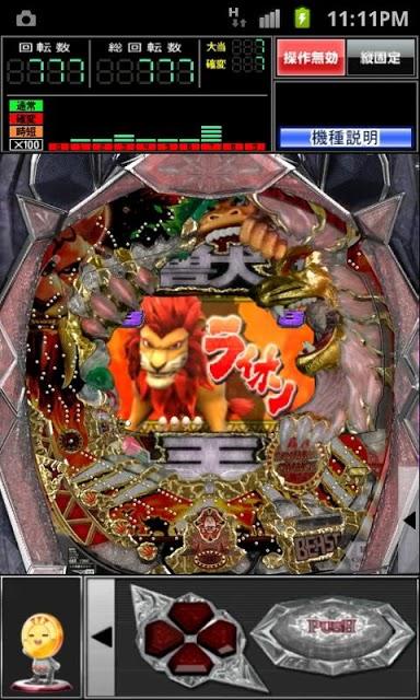 ぱちんこCR神獣王 for GooglePlayのスクリーンショット_4