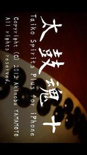 太鼓魂+ for iPhoneのスクリーンショット_1