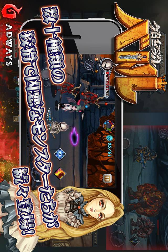 怪物クロニクル:バトルのスクリーンショット_3