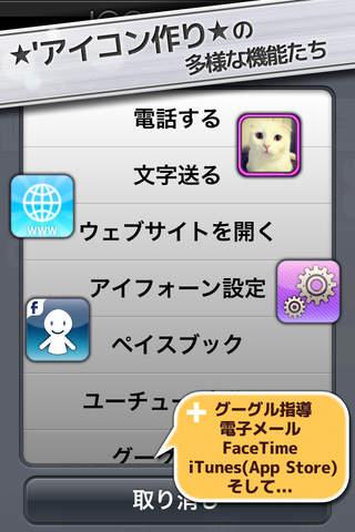 アイコン作り(無料)のスクリーンショット_4