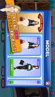 モデルストーリー (Model Story)のスクリーンショット_3
