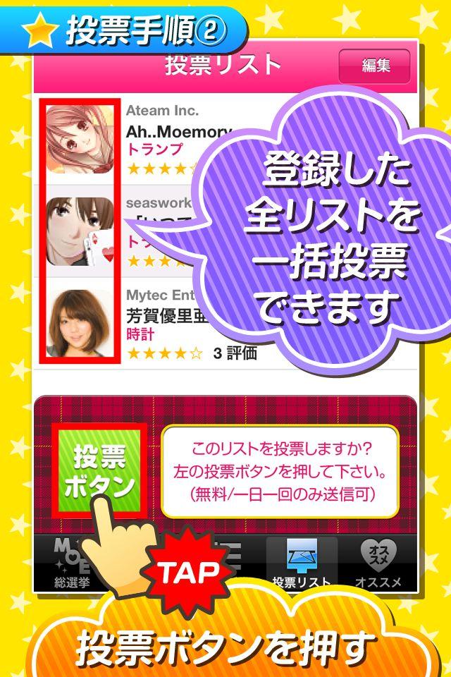 MOE総選挙のスクリーンショット_4