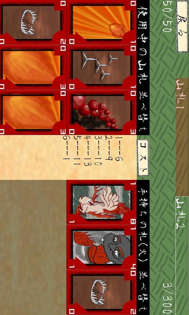 方向師のスクリーンショット_5