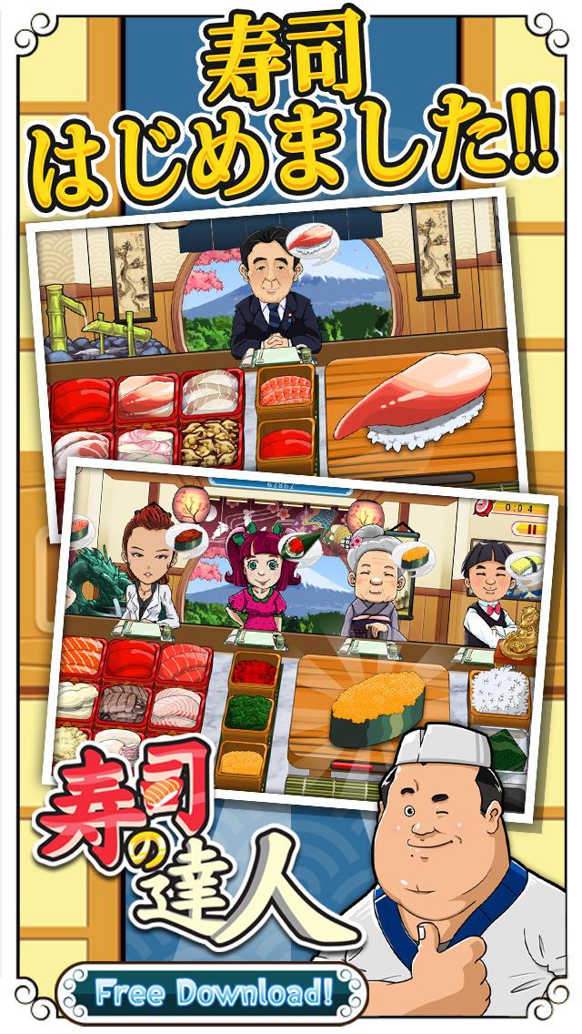 寿司の達人 - 超簡単すし屋経営シミュレーションゲームのスクリーンショット_1