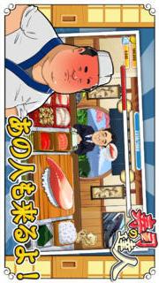 寿司の達人 - 超簡単すし屋経営シミュレーションゲームのスクリーンショット_2