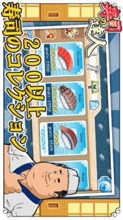 寿司の達人 - 超簡単すし屋経営シミュレーションゲームのスクリーンショット_4
