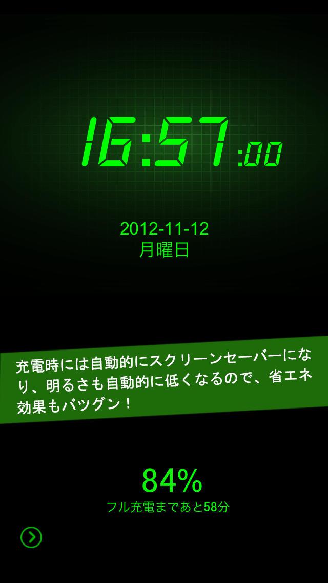 バッテリー先生のスクリーンショット_4