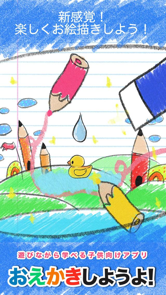 おえかきしようよ! - お絵かきを通して想像力や発想力を豊かに育む子供向け知育アプリのスクリーンショット_1