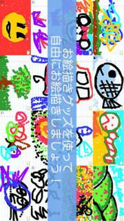 おえかきしようよ! - お絵かきを通して想像力や発想力を豊かに育む子供向け知育アプリのスクリーンショット_2