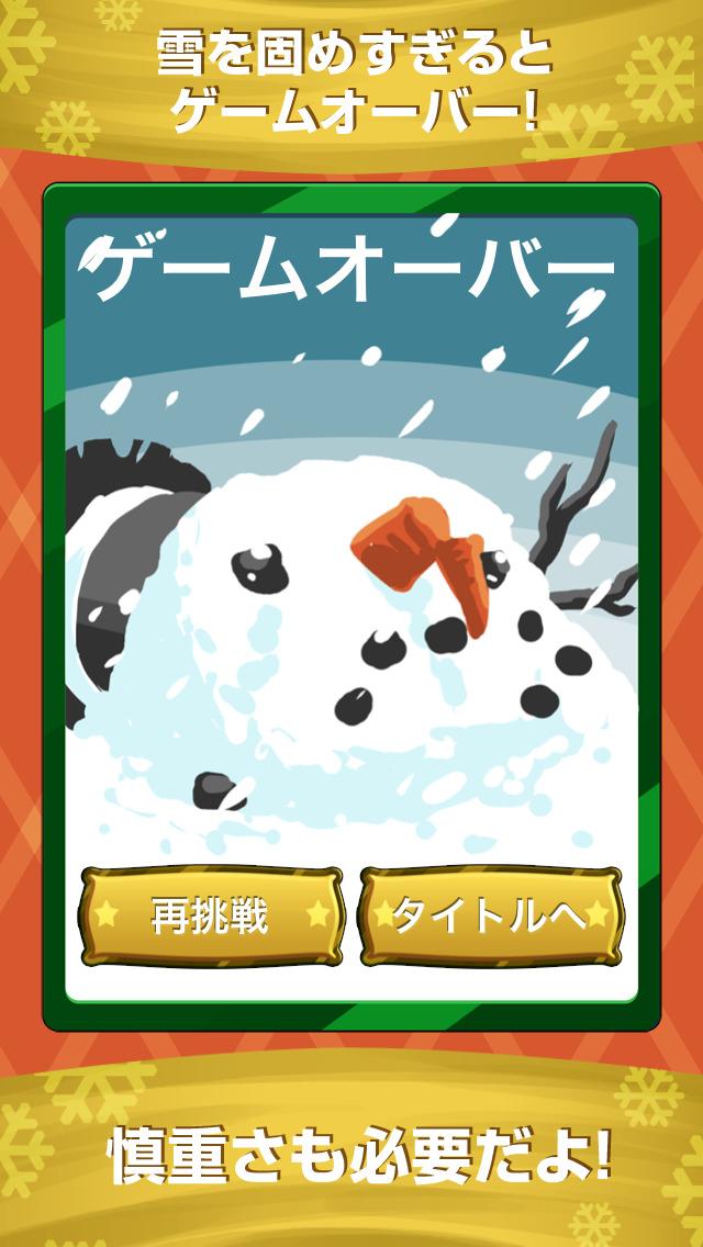 どんどん雪だるまんのスクリーンショット_5